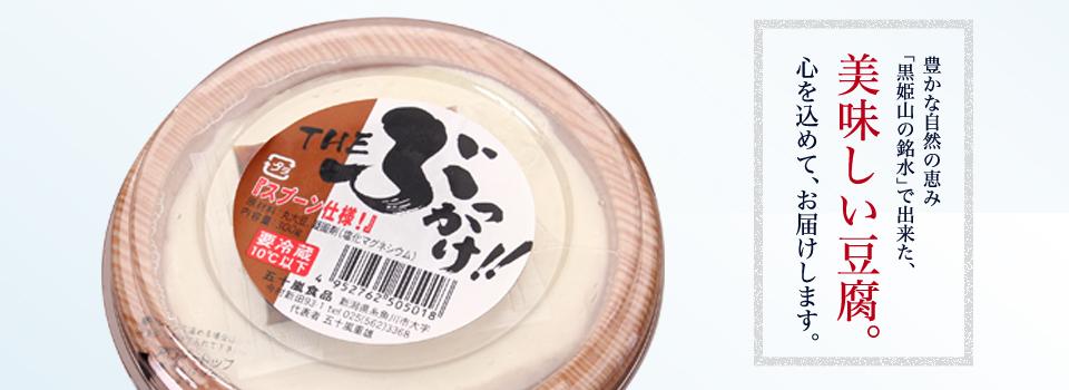 豊かな自然の恵み 「黒姫山の銘水」で出来た、 美味しい豆腐。 心を込めて、お届けします。