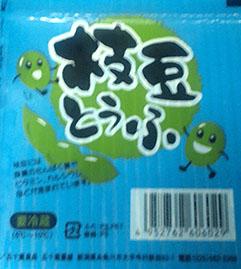 枝豆とうふ